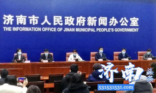 济南市委市政府2月6日召开新闻发布会介绍该市疫情防控工作有关情况