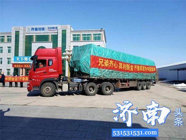山东齐鲁交通旗下齐鲁泉源供应链有限公司向山东省对口支援的黄冈市防疫一线捐赠苹果50吨
