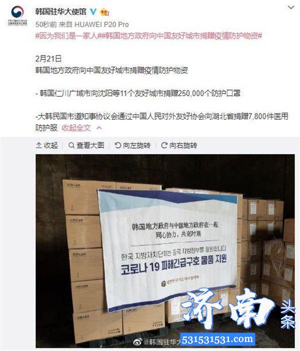 """韩国新增48例新冠肺炎确诊病 2月21日新增100例确诊累计204例 发生""""超级传播""""事件"""
