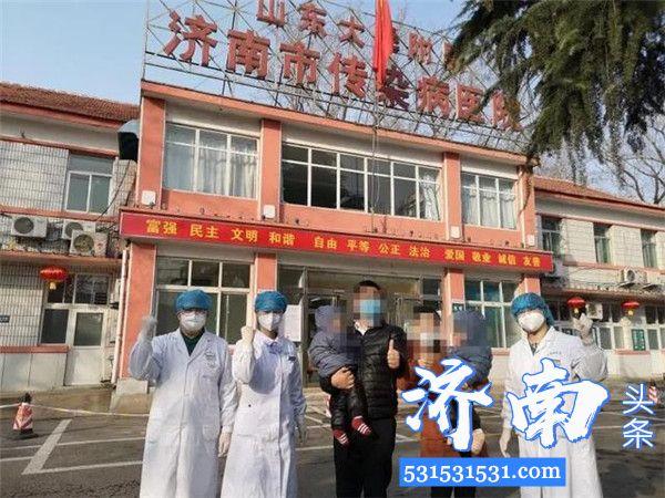 济南市传染病医院第八批一家四口新冠肺炎患者康复出院