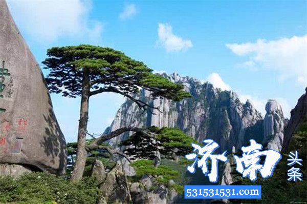 安徽国家5A级旅游景区天下第一奇山黄山风景区正式恢复对外开放