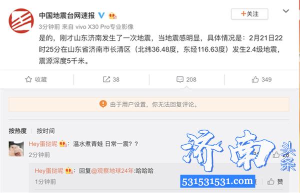 2月21日22时25分在山东省济南市长清区(北纬36.48度,东经116.63度)发生2.4级地震