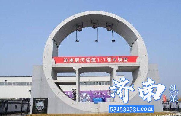 济南市万里黄河第一隧是济南新旧动能转换的标志性工程预计在2021年10月份竣工验收并通车