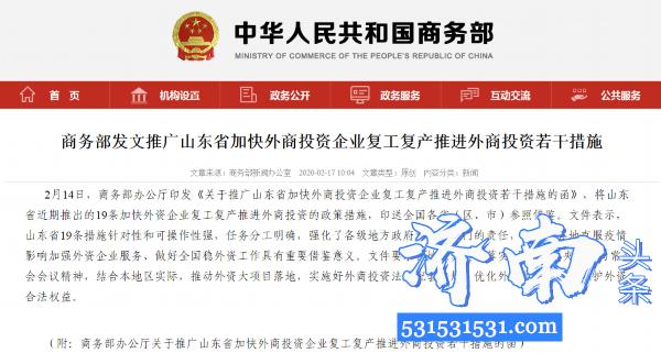 """""""选择山东""""云平台云招商模式第二场线上招商会——泰安专场将于26日举办"""