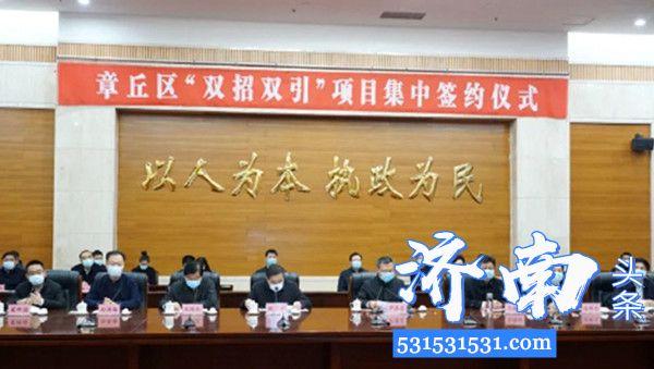 """济南章丘区举行""""双招双引""""项目集中签约北京中科微盾、蓝城白云湖等15个项目总投资196.2亿元"""