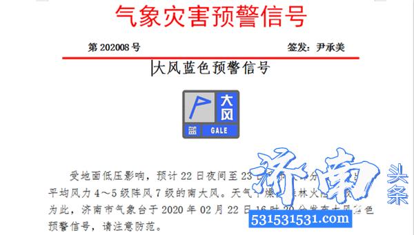 济南市气象台今天下午发布大风蓝色预警信号将出现平均风力4~5级阵风7级的南大风