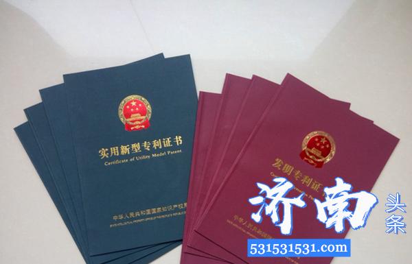 济南市将启动第二批知识产权专项资金申报工作,2019年获得中国专利金奖、中国外观设计金奖的可获得现金奖励