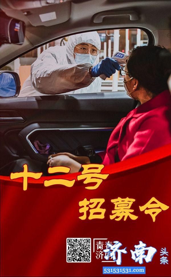 共青团济南市委决定联合共青团历城区委发布12号招募令,共同招募防疫志愿者161名