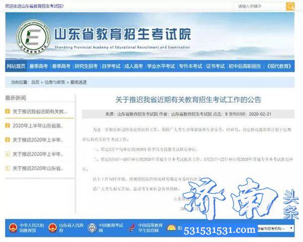 山东省教育招生考试院发布山东省近期有关教育招生考试工作的公告