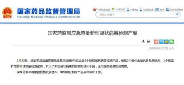 2月22日,国家药品监督管理局应急审批通过3家企业3个新型冠状病毒检测产品