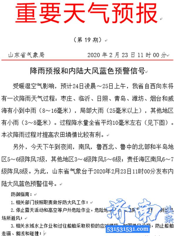 2月23日济南发布重要天气预报降温还有雨夹雪