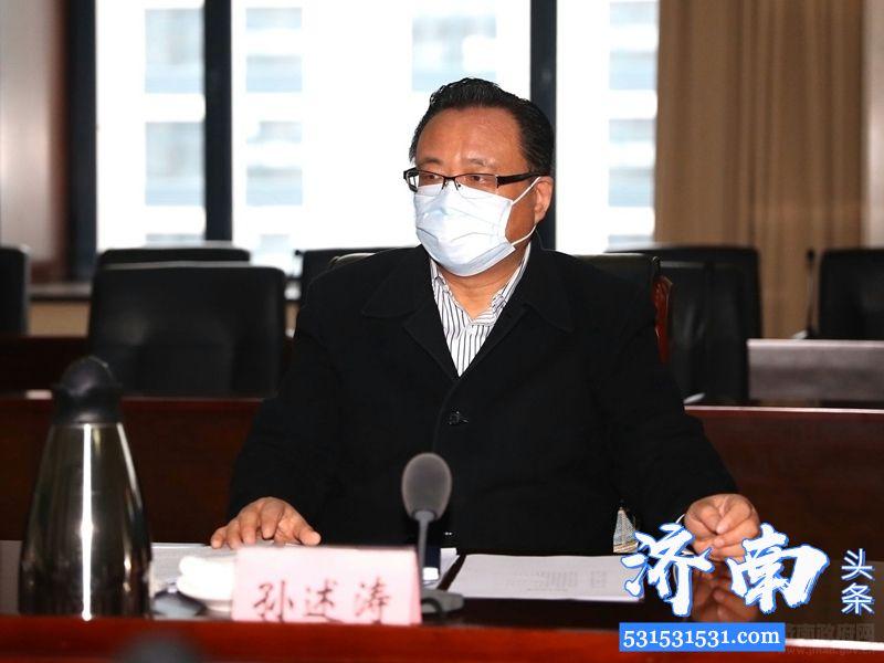济南市委副书记孙述涛主持召开智慧城市建设工作专题会议