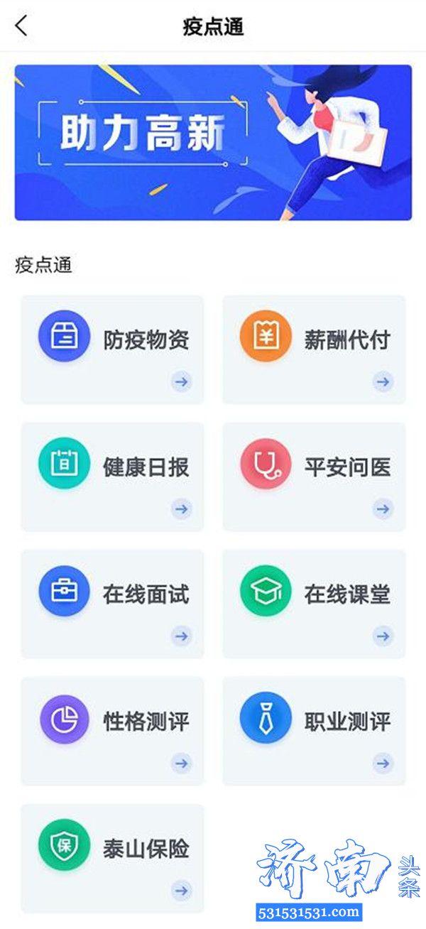 """济南高新区推出企业间口罩等物资共享平台""""疫点通"""" 解决供应链需求"""