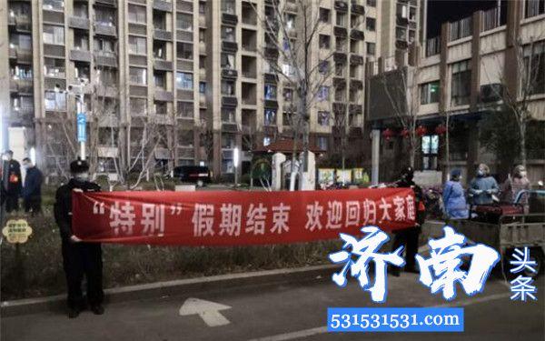 济南历下区甸柳新村街道甸新佳园小区一栋楼158户471位居民顺利解除隔离