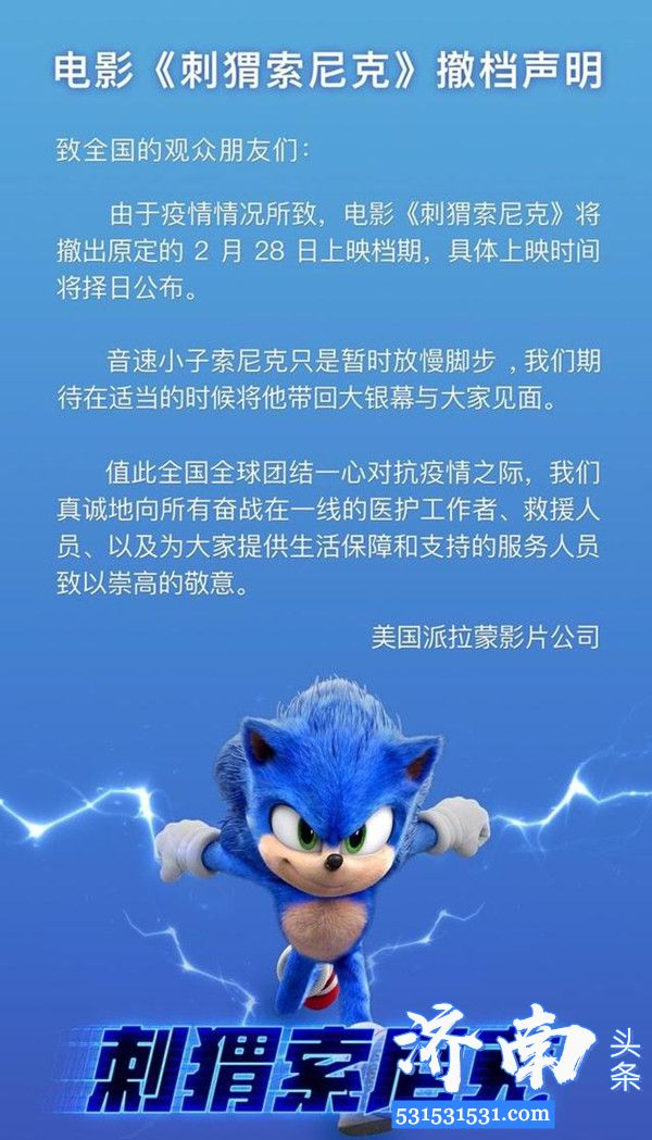 派拉蒙影业官方微博发布电影《刺猬索尼克》撤档消息 具体上映时间择日公布