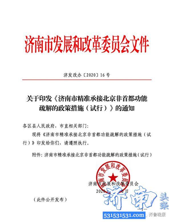 《济南市精准承接北京非首都功能疏解的政策措施(试行)》的通知