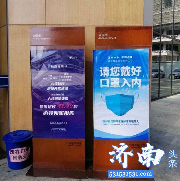 """济南市图书馆3月25日恢复开放需通过""""济南市图书馆微服务""""预约 14岁以下未成年人暂不接待入馆"""