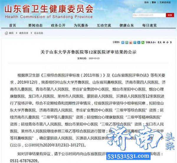 山东省健康委组织对山东大学齐鲁医院等12家医院资质进行现场评审结果现予以公示