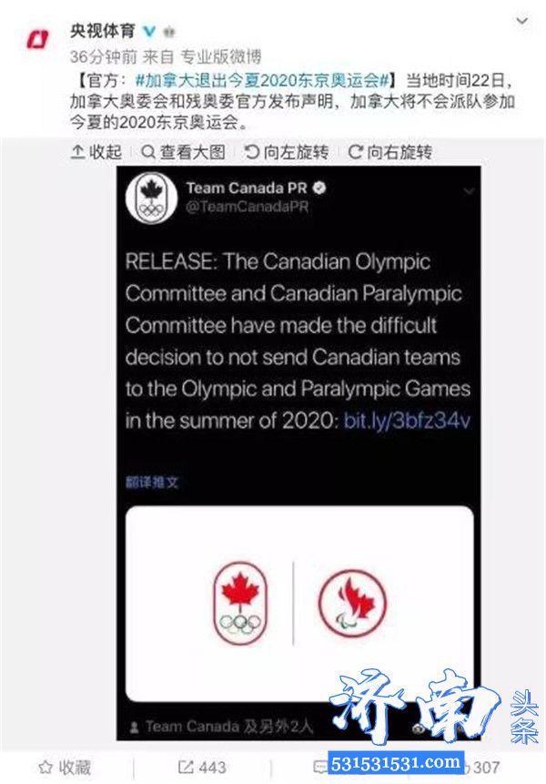 加拿大奥委会和残奥委官方发布声明不会派队参加今夏的2020东京奥运会
