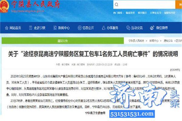 有关途经京昆高速宁陕服务区复工包车1名务工人员确诊出血热病亡事件情况说明