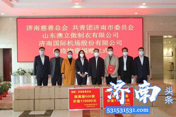 山东澳立傲制衣有限公司定向捐赠给济南国际机场股份有限公司500套防护服
