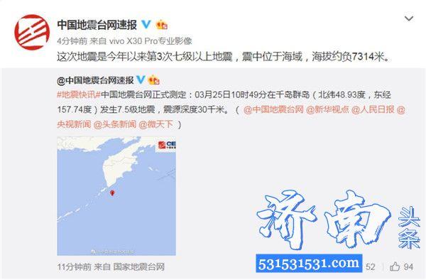 3月25日10时49分千岛群岛(北纬48.93度,东经157.74度)发生7.5级地震震源深度30千米