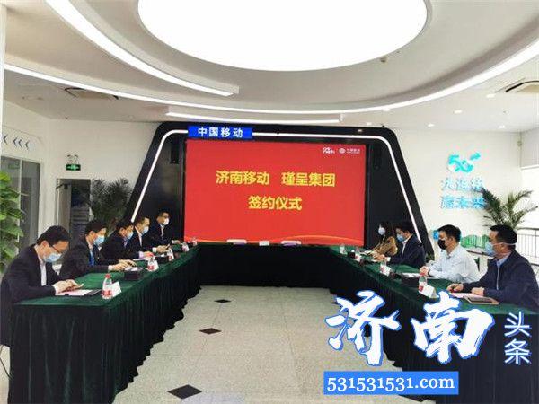 瑾呈集团与中国移动通信集团济南分公司签署战略合作协议