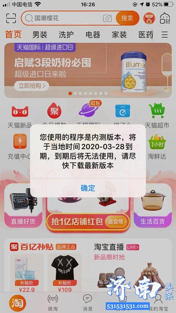 3月25日苹果手机淘宝客户端出现重大BUG!