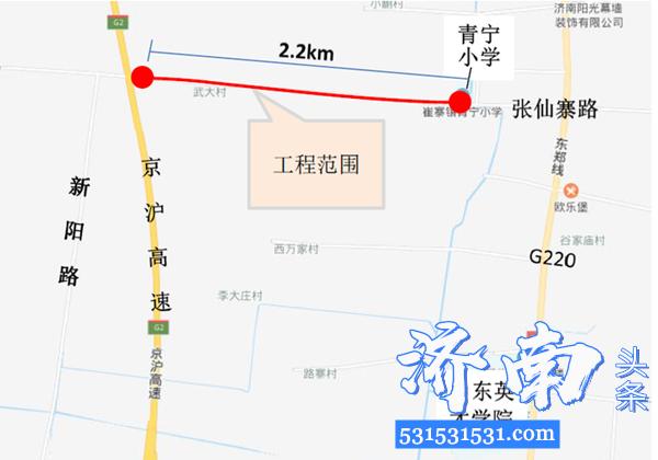 济南新旧动能转换先行区崔寨北区一期市政工程张仙寨路4月1日开工