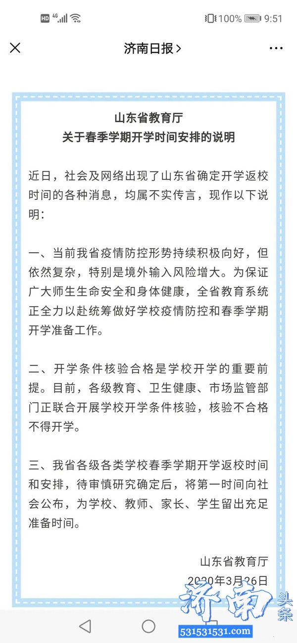 山东省教育厅发布关于春季开学时间安排的说明开学不会早于4月7号