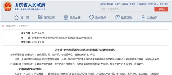 山东省最新发布《关于进一步统筹做好疫情防控和加快恢复生产生活秩序的通知》