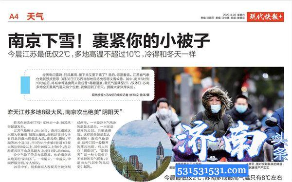 3月28日江苏西南部南京6时到10时前后将有中等强度雨夹雪或雪最低气温降至2℃
