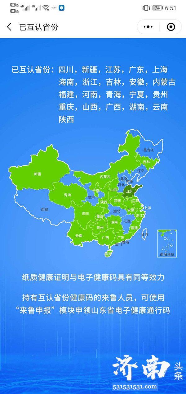 济南市疾控中心回应酒店不接待湖北人系健康通行码是不互认需隔离