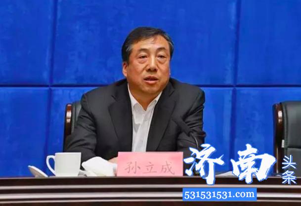 中央批准,孙立成同志任山东省济南市委书记