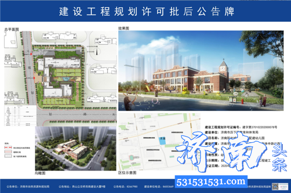 济南市自然资源和规划局公示多所学校规划 包括幼儿园、小学、九年一贯制学校