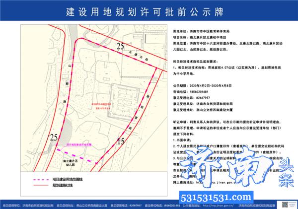 济南市自然资源和规划局公示多所幼儿园、小学、九年一贯制学校规划